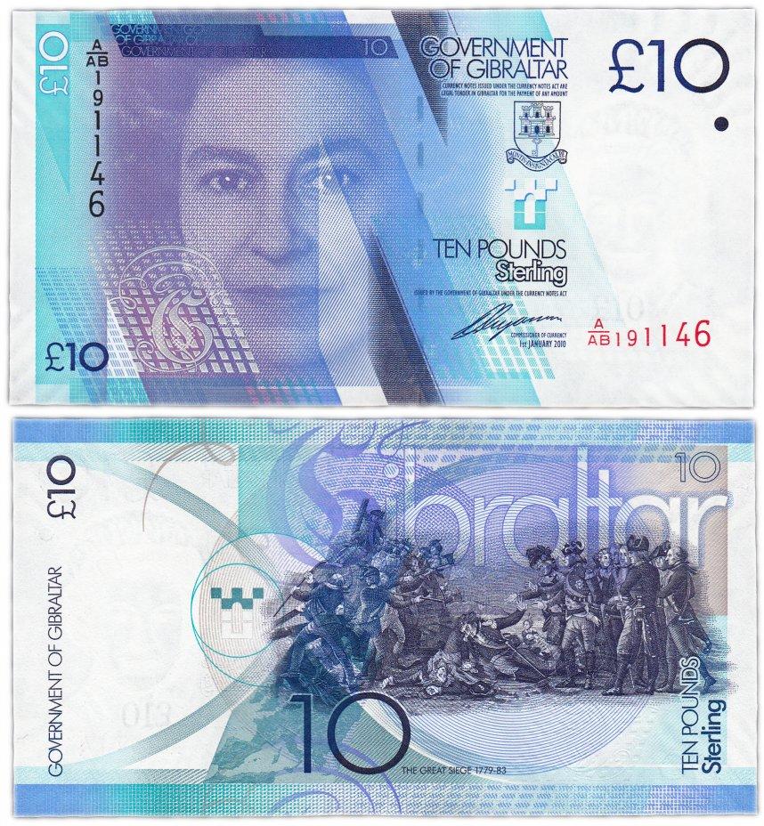 купить Гибралтар 10 фунтов 2010 (Pick 36)