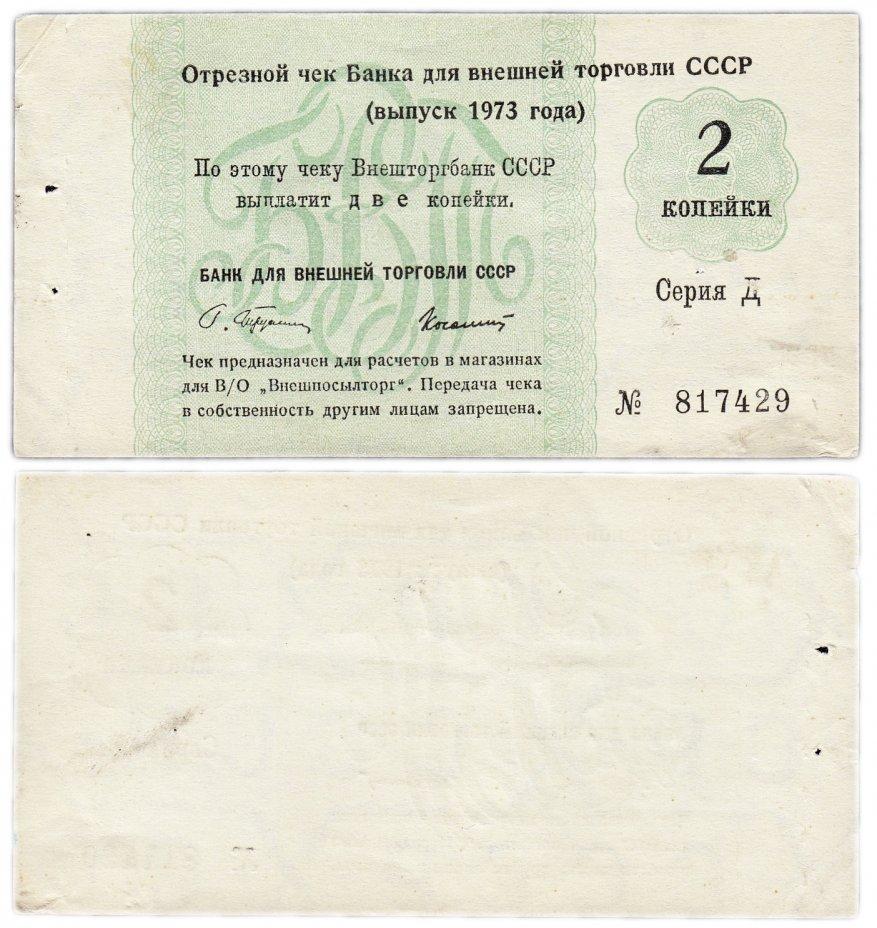 купить Отрезной чек (серия Д) 2 копейки 1973