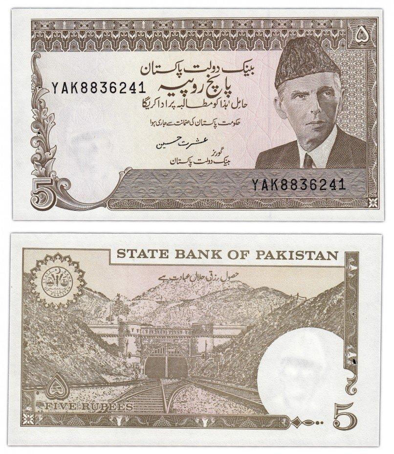 купить Пакистан 5 рупий 1983 (Pick 38) (банкновский степлер)