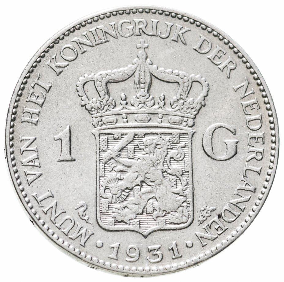 купить Нидерланды 1 гульден (gulden) 1931
