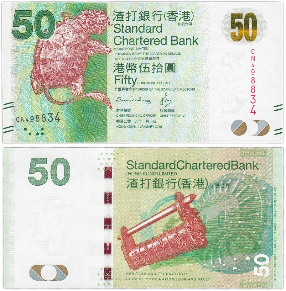 купить Гонконг 50 долларов 2016 (Pick 298e) Standard Chartered Bank