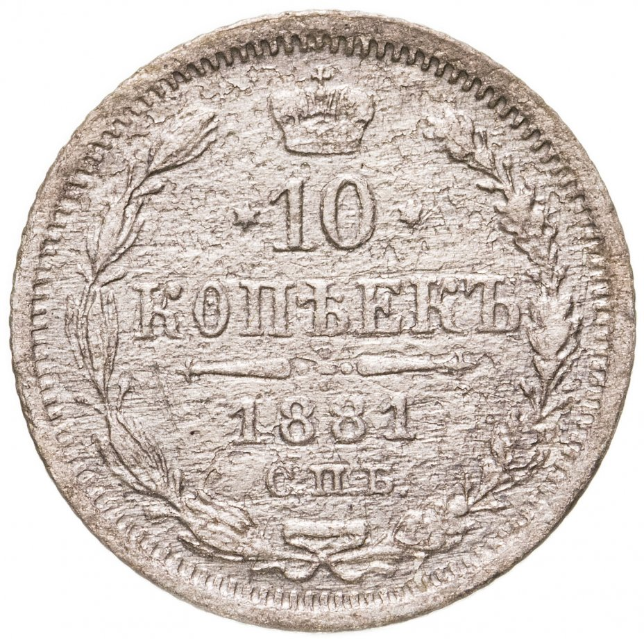 купить 10 копеек 1881 СПБ-НФ  Александр II и Александр III