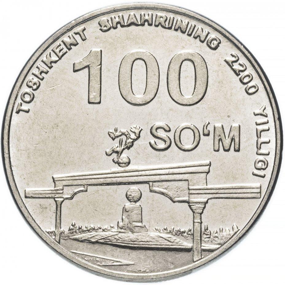 """купить Узбекистан 100 сумов 2009 """"Монумент Арка милосердия"""""""