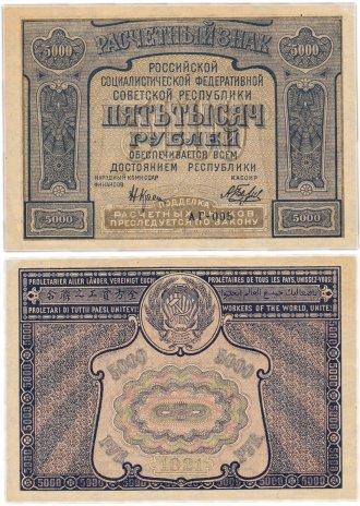 купить 5000 рублей 1921 кассир Беляев, Пермская фабрика ГОЗНАК