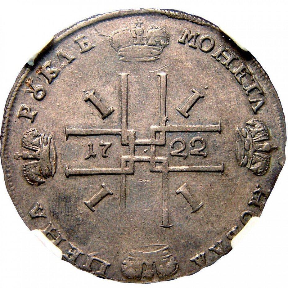 купить 1 рубль 1722 года ВСЕРОССИIСКИI, Красный