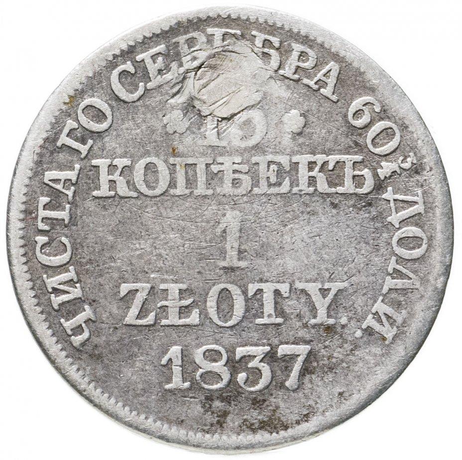 купить 15 копеек - 1 злотый 1837 MW  русско-польские