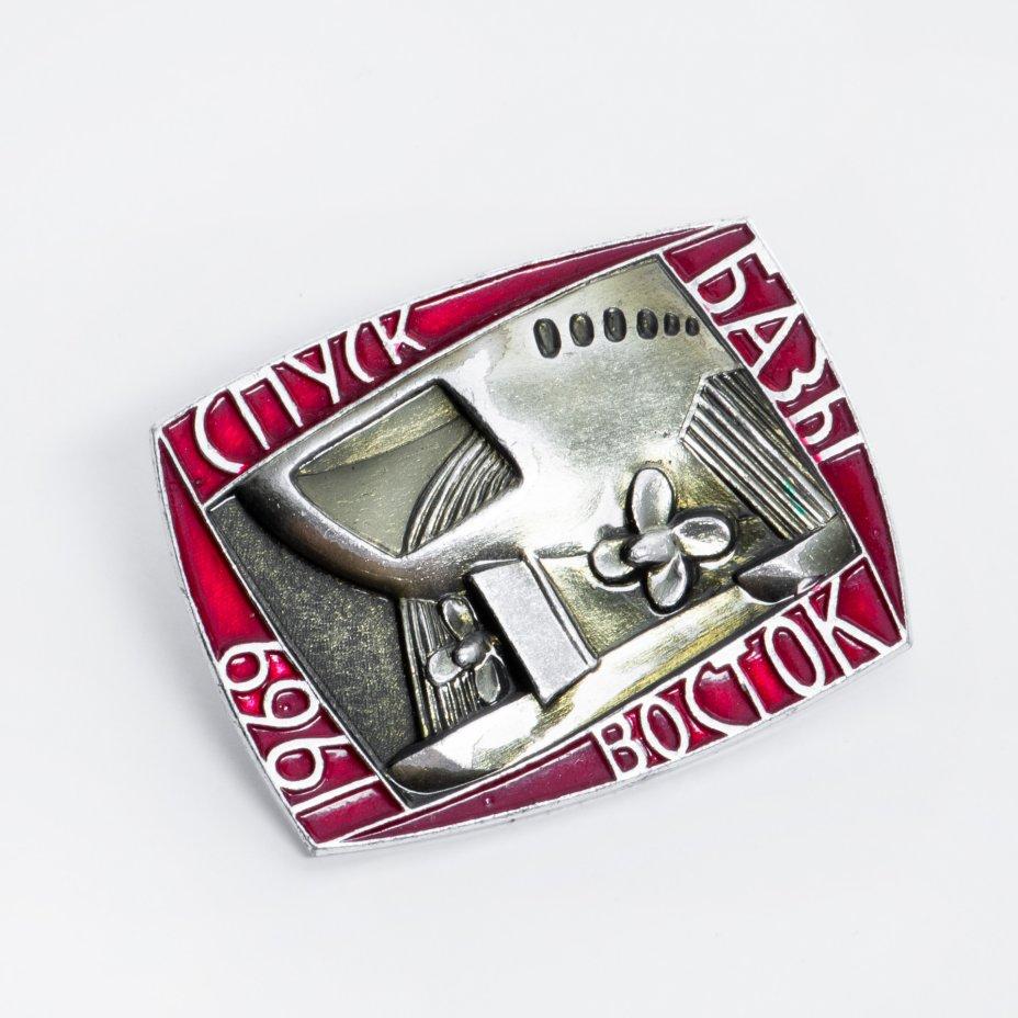 купить Значок Спуск базы Восток 1969 г., СССР, булавка