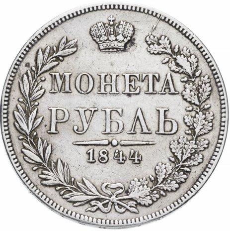купить 1 рубль 1844 MW   хвост орла прямой