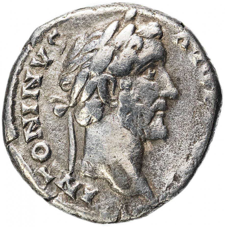 купить Римская империя, Антонин Пий, 138-161 годы, Денарий. Либералитата (персонификация Щедрости)
