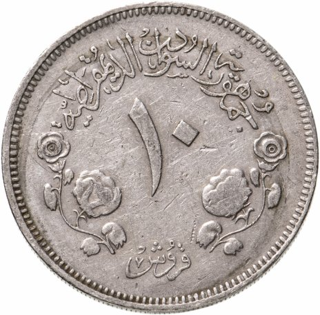 купить Судан 10гирш (кирш, qirsh) 1980