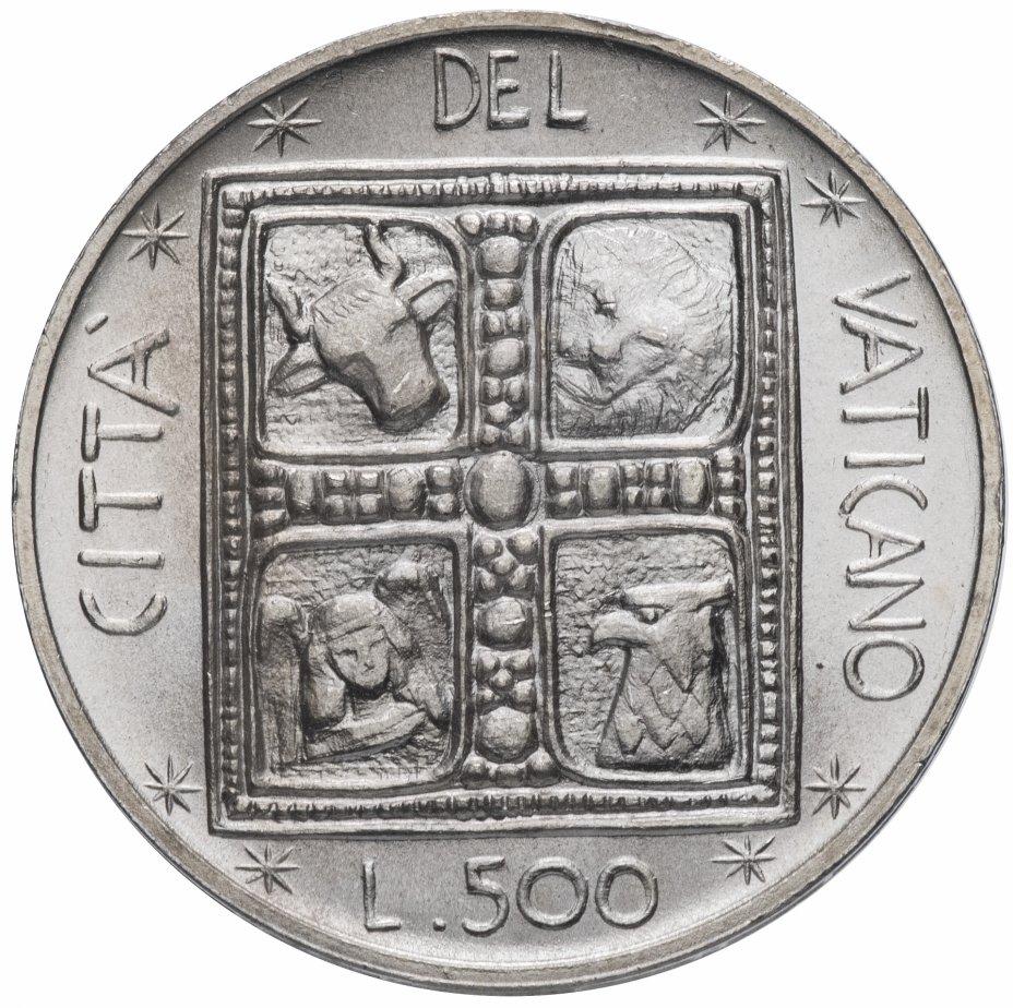 купить Ватикан 500 лир 1977