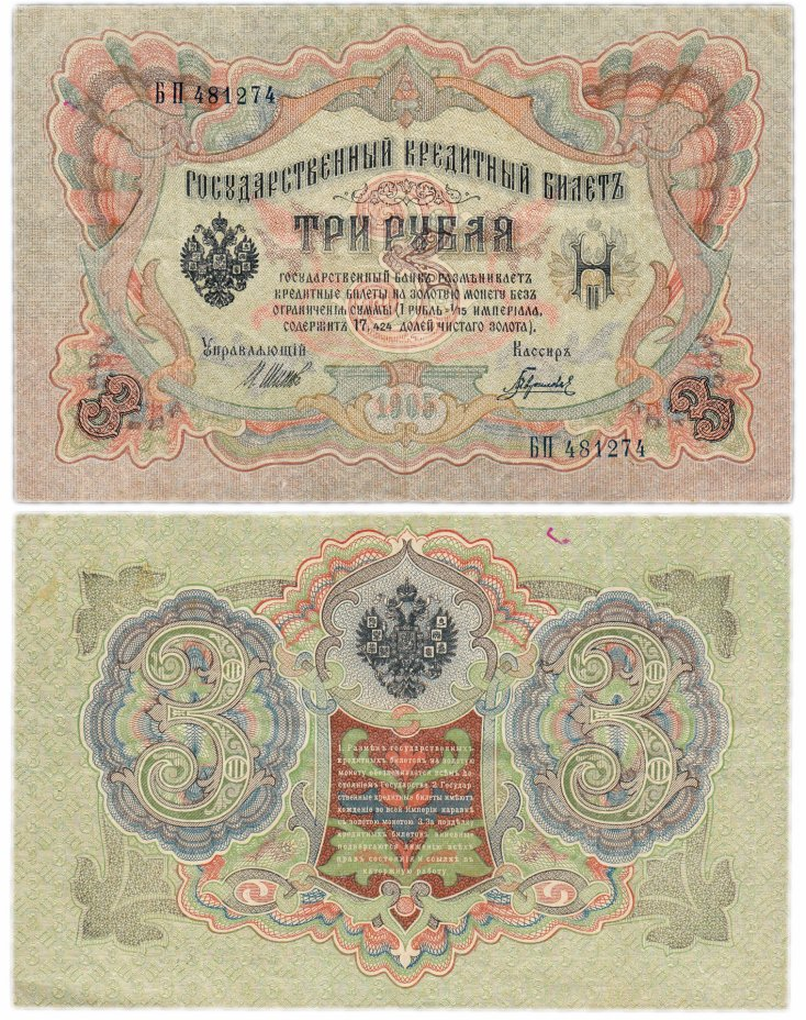 купить 3 рублей 1905 Шипов