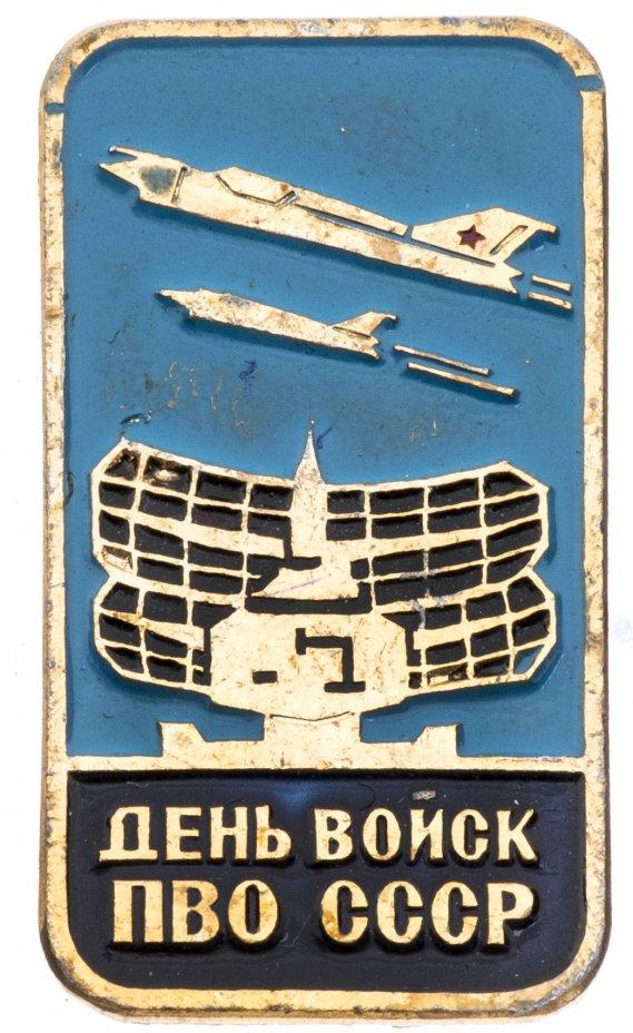 купить Значок День ПВО СССР  (Разновидность случайная )