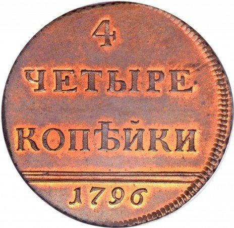 купить 4 копейки 1796 года новодел