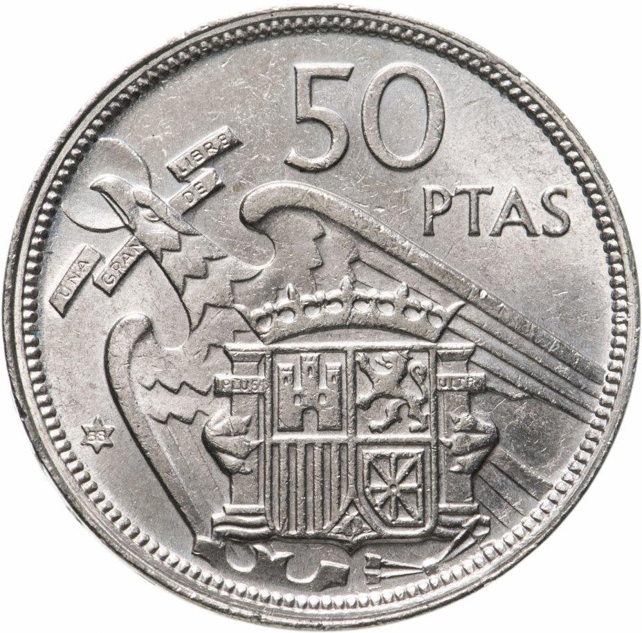 купить Испания 50 песет (pesetas) 1957 // 58 внутри звезды