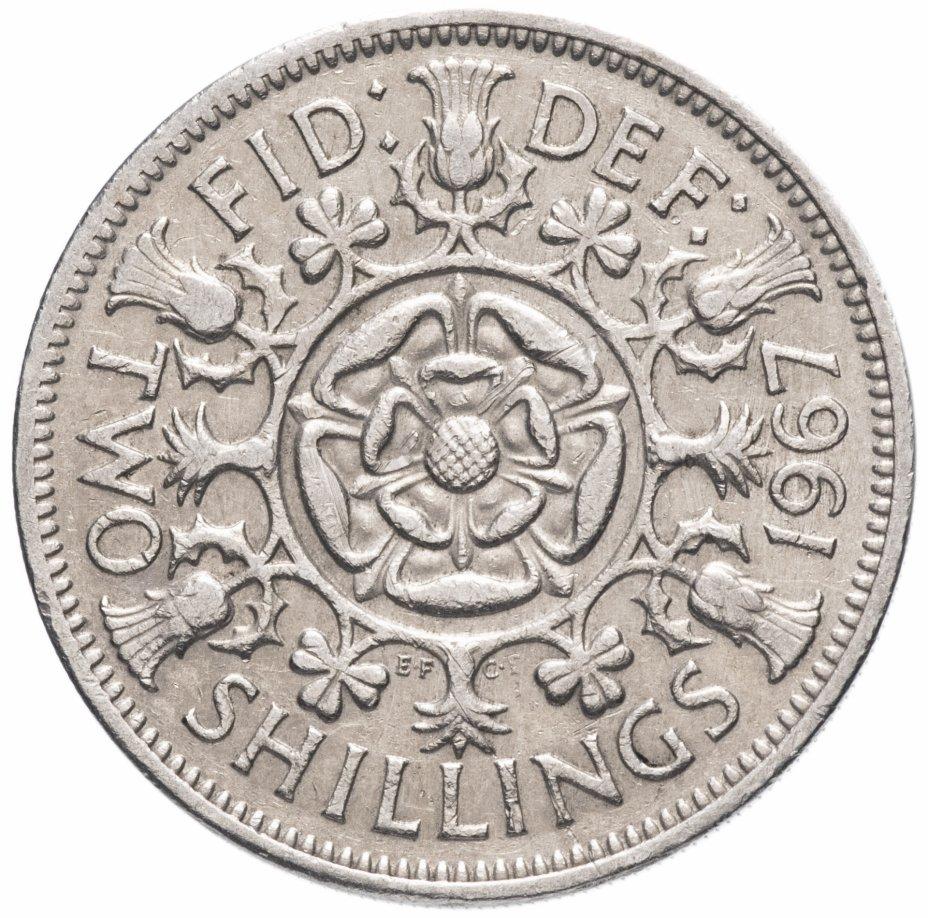 купить Великобритания 2 шиллинга (флорин) 1967