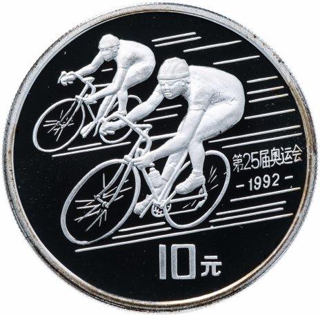 """купить Китай 10 юаней 1990 """"XXV летние Олимпийские игры, Барселона 1992: Велосипедный спорт"""""""