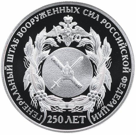купить 2 рубля 2013 СПМД Proof 250-летие Генерального штаба Вооруженных сил Российской Федерации