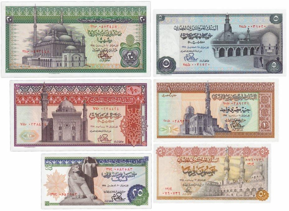 купить Египет набор банкнот 6 штук 1967-78 года (25, 50 пиастр 1,5,10 и 20 фунтов)