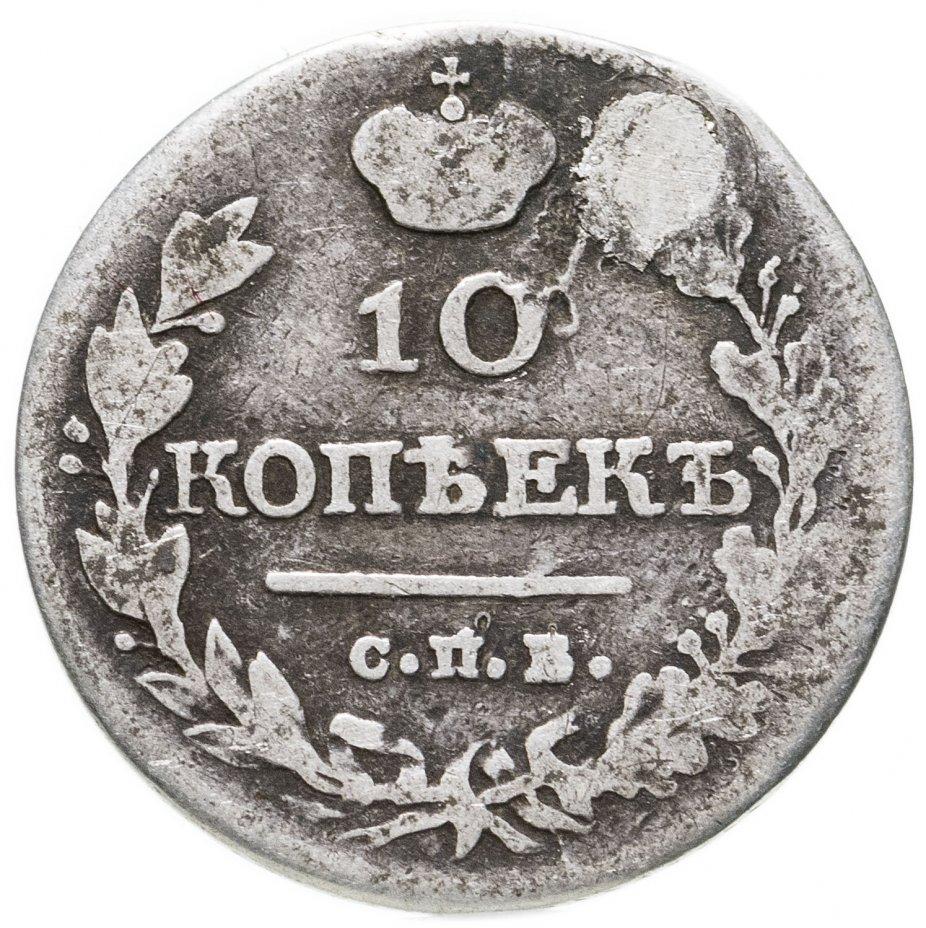 купить 10 копеек 1820 СПБ-ПС