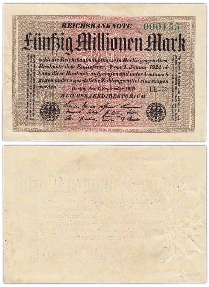 купить Германия 50 миллионов марок 1923 (Pick 109)