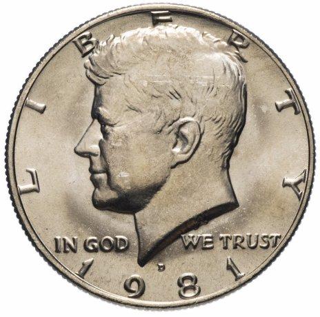 купить США 50 центов (1/2 доллара, half dollar) 1981 D
