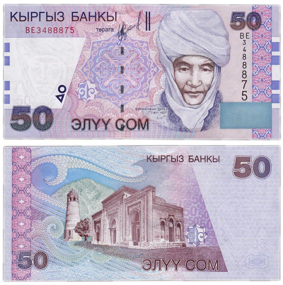 купить Кыргызстан 50 сом 2002 (Pick 20)