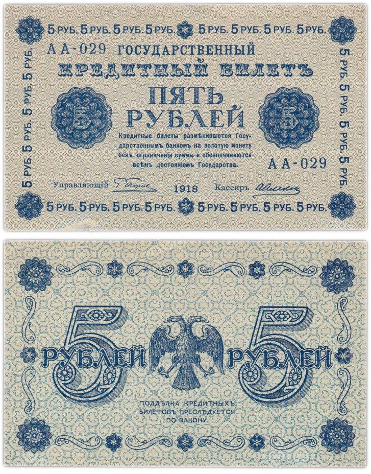 купить 5 рублей 1918 управляющий Пятаков, кассир Алексеев