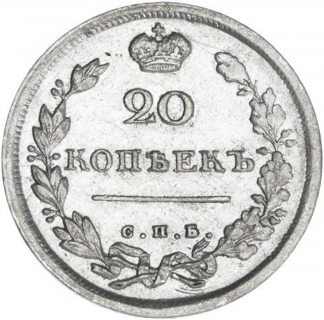 купить 20 копеек 1813 СПБ-ПС