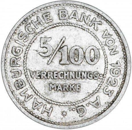 купить Германия 5/100 марки 1923