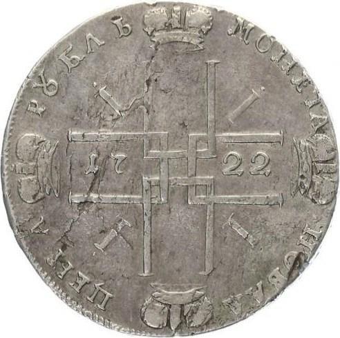 купить 1 рубль 1722 года ВСЕРОССИIСКИ