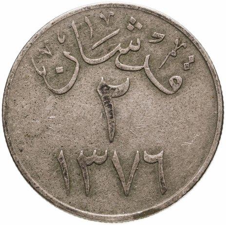 купить Саудовская Аравия 2 гирша (кирша, qirsh) 1957