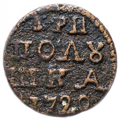 купить Полушка 1720 без обозначения монетного двора, год цифрами