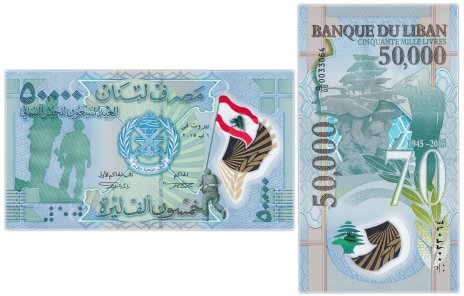 """купить Ливан 50000 ливров 2015 год  (Рick 98) Юбилейная """"70 лет армии Ливана"""" пластик"""