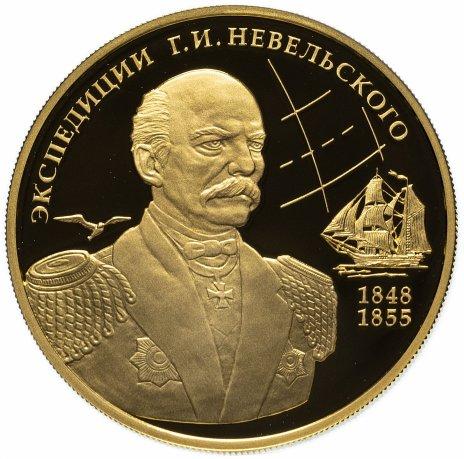 купить 100 рублей 2013 ММД Proof экспедиции Г.И. Невельского на Дальний Восток (Невельский)