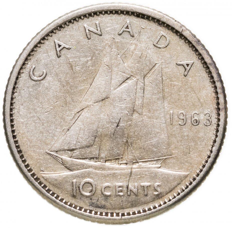 купить Канада 10 центов (cents) 1963