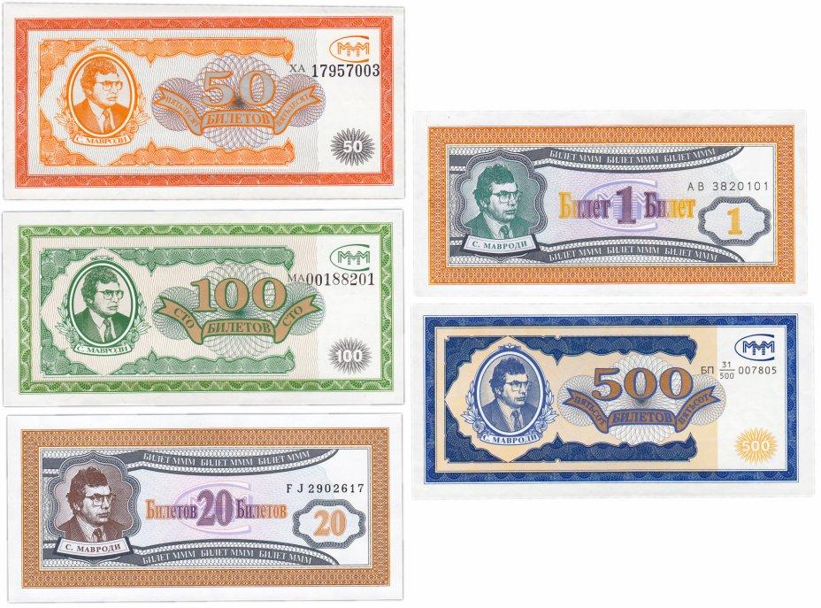 купить Набор билетов МММ 1 - 500 билетов (5 бон)