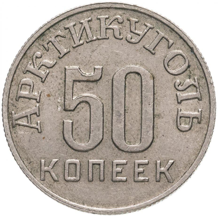 купить 50 копеек 1946   Арктикуголь, о. Шпицберген