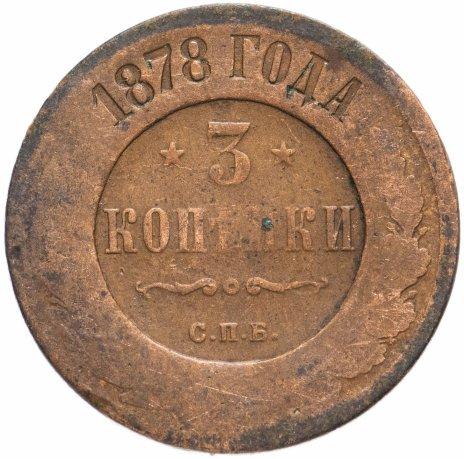 купить 3 копейки 1878 СПБ