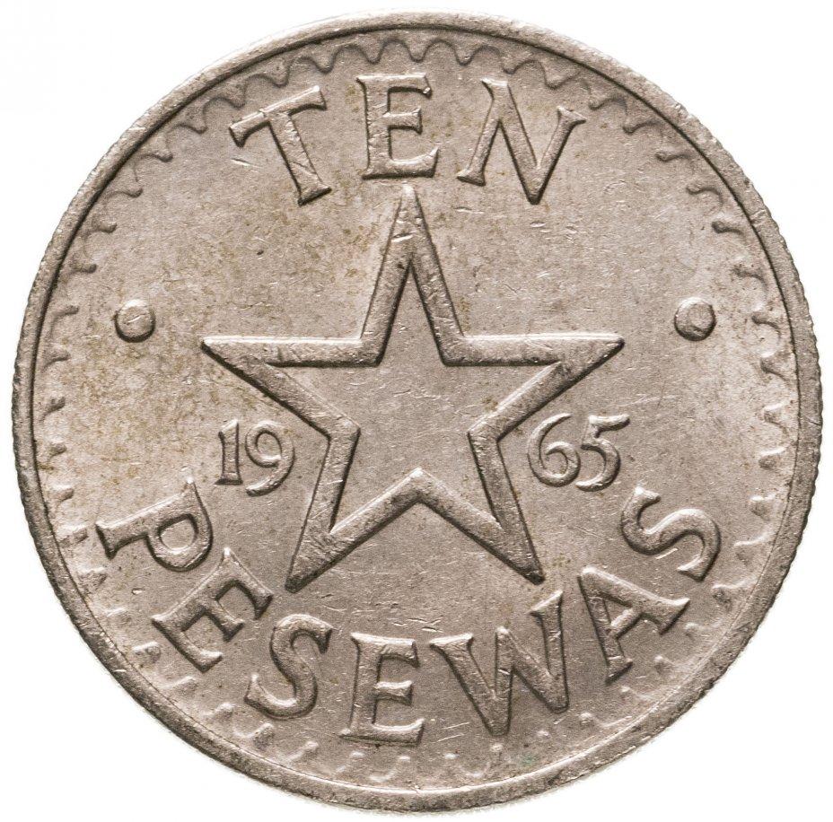 купить Гана 10 песев (pesewas) 1965