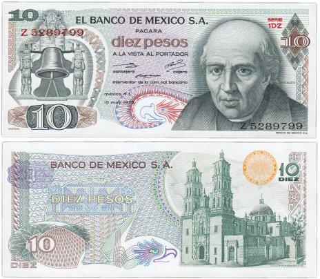 купить Мексика 10 песо 1975 (Pick 63h) Подпись 2 Надпечатка фиолетовая-оранжевая
