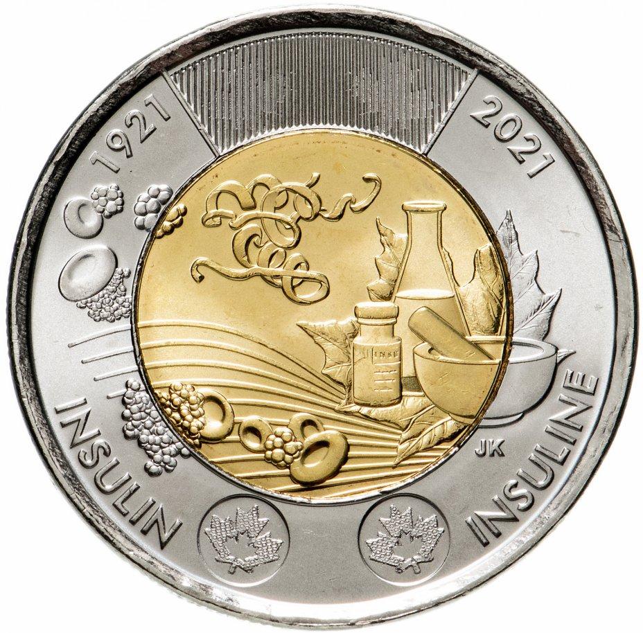 """купить Канада 2 доллара (dollar)  2021 """"100 лет изобретению инсулина"""", не цветная"""
