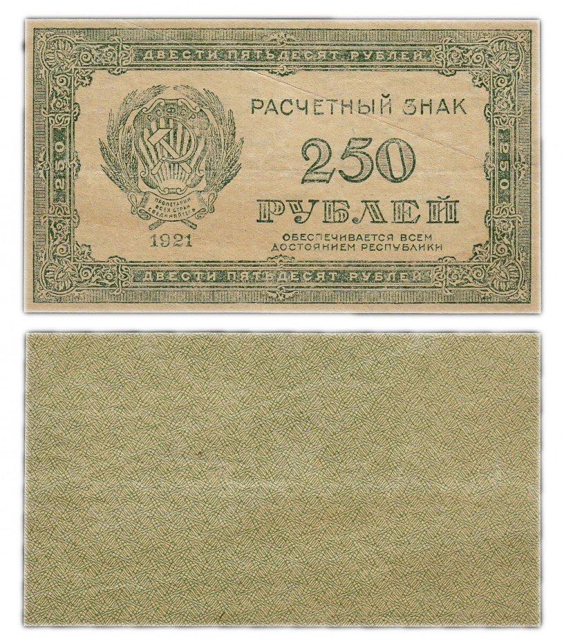 """купить 250 рублей 1921 водяной знак """"250"""" диагонально сверху-вниз"""