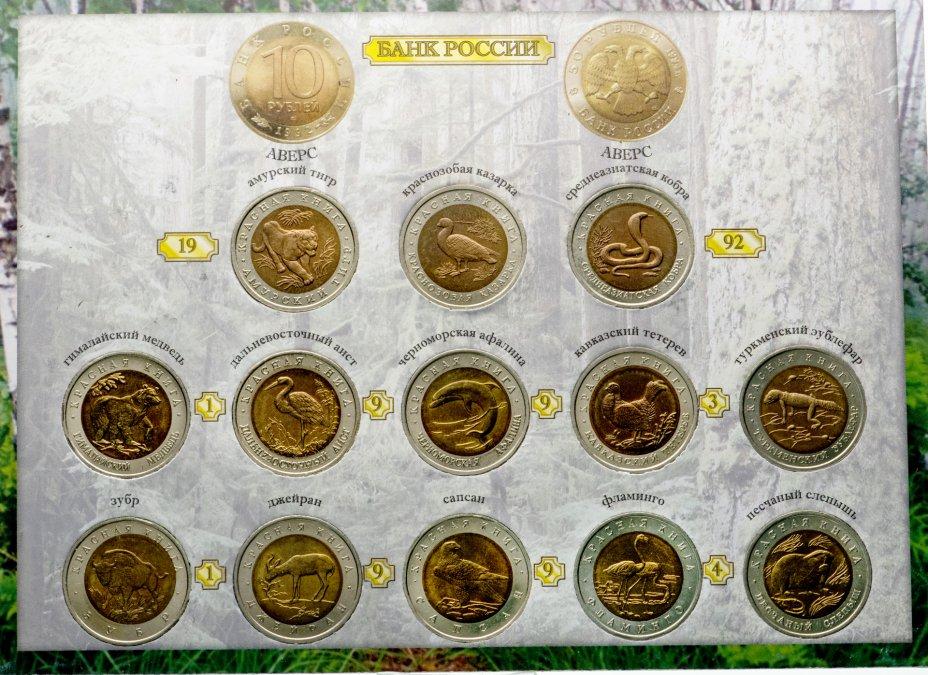 """купить Полный набор из 15 монет серии """"Красная книга"""" 1991-1994 в буклете"""