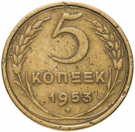 купить 5 копеек 1953
