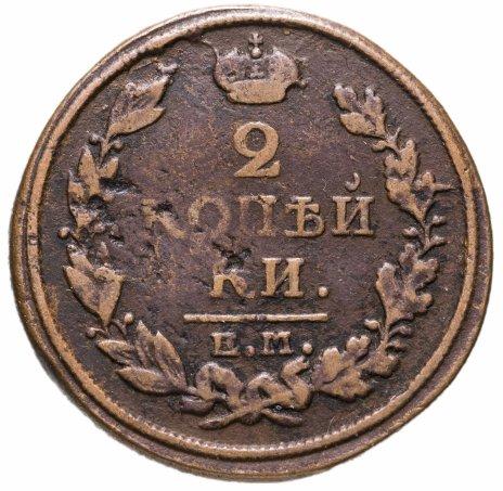 купить 2 копейки 1816 ЕМ-НМ