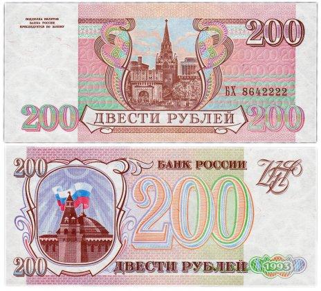 купить 200 рублей 1993 красивый номер 8642222 ПРЕСС