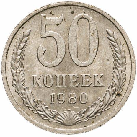 купить 50 копеек 1980