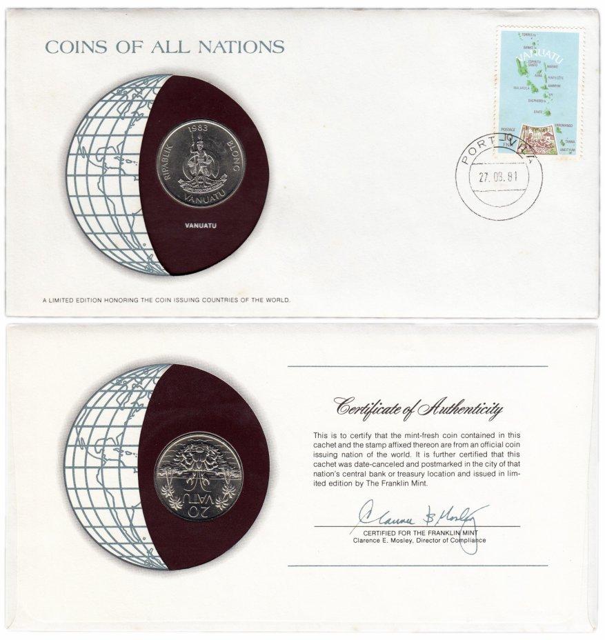 купить Серия «Монеты всех стран мира» - Вануату 20 вату (vatu) 1983 (монета и 1 марка в конверте)