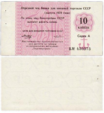 """купить Отрезной чек 10 копеек 1978  """"8 вытянута"""", литера Б ПРЕСС"""